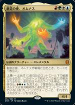 『予約販売』創造の座、オムナス/Omnath, Locus of Creation(ZNR)【日本語】