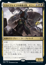 『予約販売』スカイクレイブの秘儀司祭、オラー/Orah, Skyclave Hierophant(ZNR)【日本語】