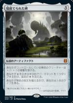 『予約販売』見捨てられた碑/Forsaken Monument(ZNR)【日本語】