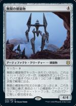 『予約販売』無限の構築物/Myriad Construct(ZNR)【日本語】