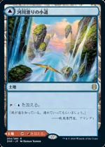 『予約販売』河川滑りの小道+溶岩滑りの小道/Riverglide Pathway + Lavaglide Pathway(ZNR)【日本語】