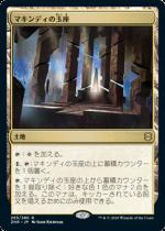 『予約販売』マキンディの玉座/Throne of Makindi(ZNR)【日本語】