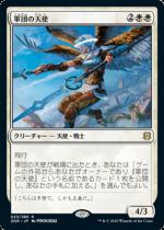 『予約販売』軍団の天使/Legion Angel(ZNR)【日本語】