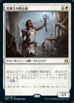 『予約販売』光輝王の野心家/Luminarch Aspirant(ZNR)【日本語】