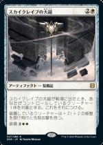 『予約販売』スカイクレイブの大鎚/Maul of the Skyclaves(ZNR)【日本語】