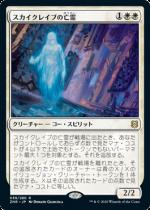 『予約販売』スカイクレイブの亡霊/Skyclave Apparition(ZNR)【日本語】