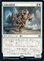 『予約販売』兵団の統率者/Squad Commander(ZNR)【日本語】