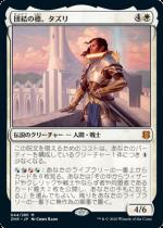 『予約販売』団結の標、タズリ/Tazri, Beacon of Unity(ZNR)【日本語】