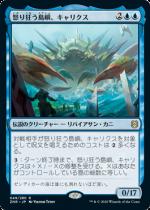 『予約販売』怒り狂う島嶼、キャリクス/Charix, the Raging Isle(ZNR)【日本語】