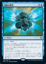 『予約販売』洞察の碑文/Inscription of Insight(ZNR)【日本語】