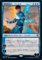 『予約販売』鏡映魔道士、ジェイス/Jace, Mirror Mage(ZNR)【日本語】