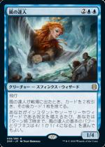 『予約販売』風の達人/Master of Winds(ZNR)【日本語】