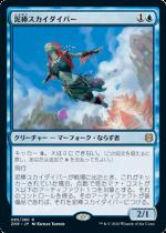『予約販売』泥棒スカイダイバー/Thieving Skydiver(ZNR)【日本語】