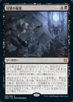 『予約販売』切望の報奨/Coveted Prize(ZNR)【日本語】