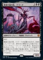 『予約販売』最後の血の長、ドラーナ/Drana, the Last Bloodchief(ZNR)【日本語】