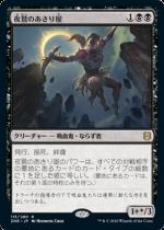 『予約販売』夜鷲のあさり屋/Nighthawk Scavenger(ZNR)【日本語】