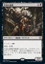 『予約販売』忘却の虚僧/Nullpriest of Oblivion(ZNR)【日本語】