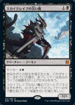 『予約販売』スカイクレイブの災い魔/Scourge of the Skyclaves(ZNR)【日本語】