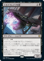 『予約販売』スカイクレイブの影/Skyclave Shade(ZNR)【日本語】