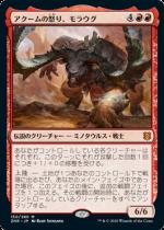 『予約販売』アクームの怒り、モラウグ/Moraug, Fury of Akoum(ZNR)【日本語】