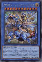 竜儀巧−メテオニス=DRA【シークレット】DBGI-JP029