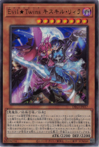 Evil★Twins キスキル・リィラ【ウルトラ】DBGI-JP017