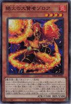 絶火の大賢者ゾロア【スーパー】DBGI-JP002