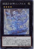 結晶の女神ニンアルル【スーパー】DBGI-JP007