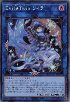Evil★Twin リィラ【スーパー】DBGI-JP016
