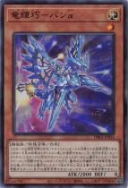 竜輝巧−バンα【スーパー】DBGI-JP024