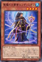 聖魔の大賢者エンディミオン【ノーマル】DBGI-JP004