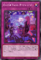 Evil★Twin チャレンジ【ノーマル】DBGI-JP021