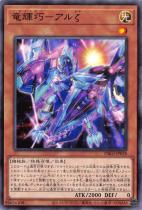 竜輝巧−アルζ【ノーマル】DBGI-JP028