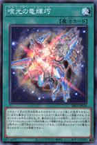 喰光の竜輝巧【ノーマル】DBGI-JP034