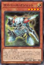 サイバース・ガジェット【ノーマル】DBGI-JP037