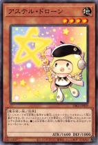 アステル・ドローン【ノーマル】DBGI-JP039