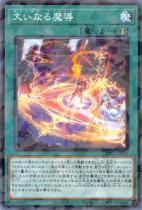 大いなる魔導【パラレル】DBGI-JP010
