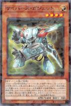 サイバース・ガジェット【パラレル】DBGI-JP037