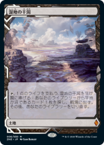 湿地の干潟/Marsh Flats(ZNR)(EXP)【日本語FOIL】