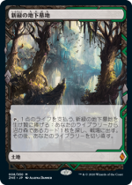 新緑の地下墓地/Verdant Catacombs(ZNR)(EXP)【日本語FOIL】