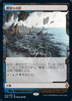 闇滑りの岸/Darkslick Shores(ZNR)(EXP)【日本語FOIL】