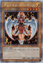 デュナミス・ヴァルキリア【プリズマ】WPP1-JP000