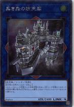 黒き森の航天閣【エクストラシークレット】WPP1-JP078
