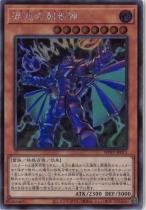 混沌の創世神【シークレット】WPP1-JP011