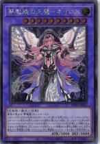 夢魔鏡の天魔−ネイロス【シークレット】WPP1-JP022