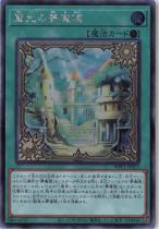 聖光の夢魔鏡【シークレット】WPP1-JP023