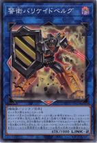 警衛バリケイドベルグ【スーパー】WPP1-JP065