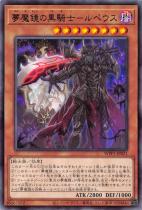 夢魔鏡の黒騎士−ルペウス【レア】WPP1-JP021