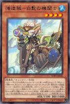 海造賊−白髭の機関士【レア】WPP1-JP030