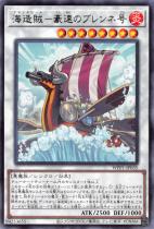 海造賊−豪速のブレンネ号【レア】WPP1-JP035